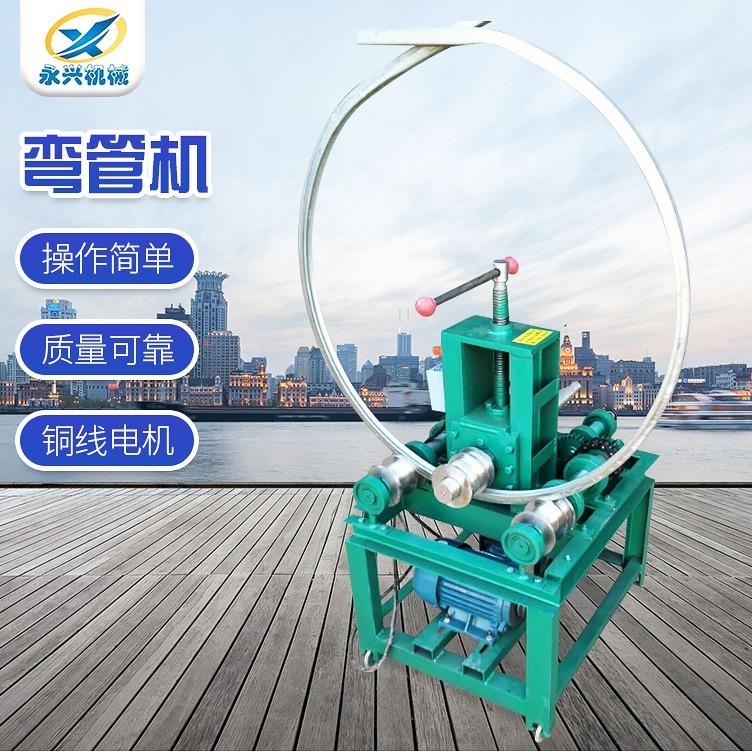 镀锌管压弯机立式弯管机多功能弯管机厂家现货