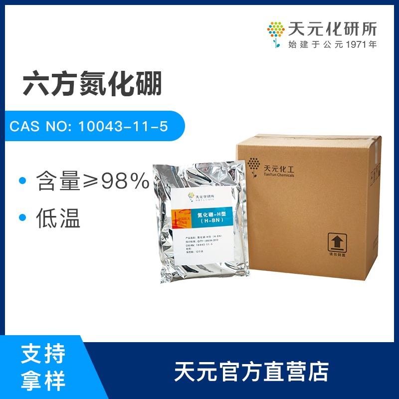 六方氮化硼  厂家直销批发BNPW 耐高温绝缘粉末状氮化硼