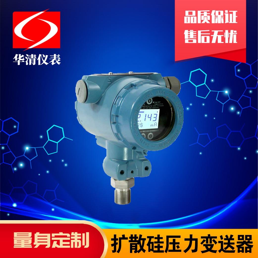 压力变送器、扩散硅压力变送器、变送器、HQ-DBS