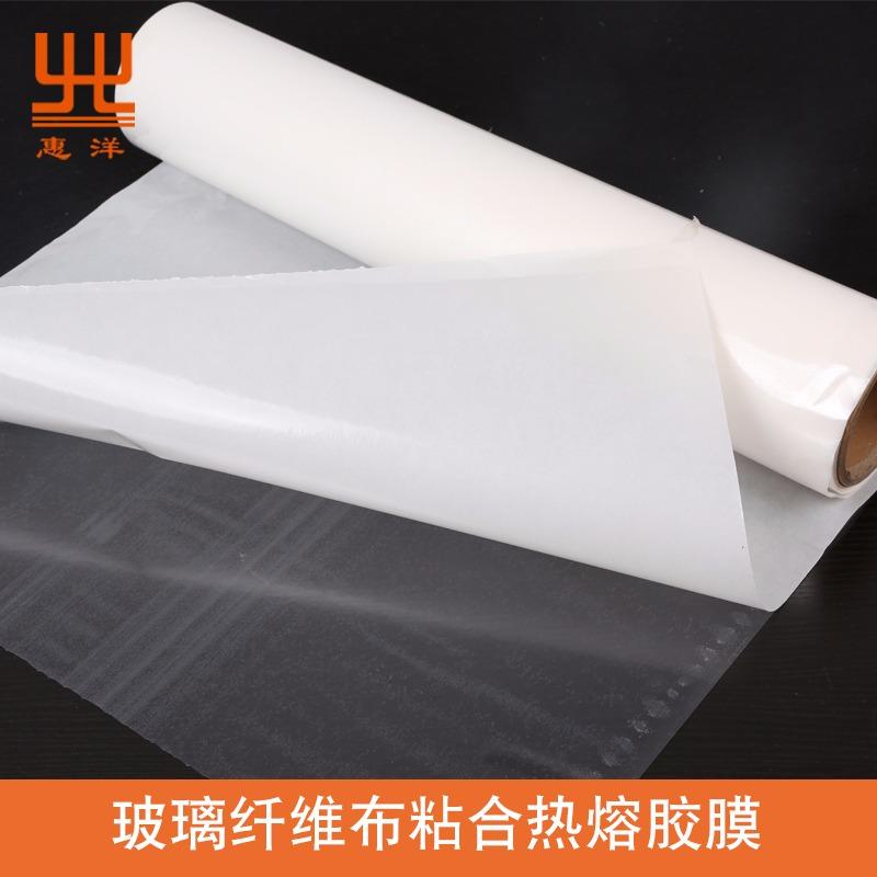 惠洋优质弹性粘接性强玻璃纤维布粘合热熔胶膜厂家直销支持定制