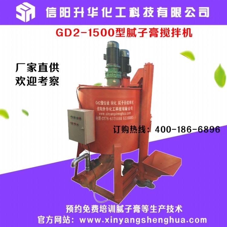 GD2型不锈钢腻子膏混合机   涂料搅拌机
