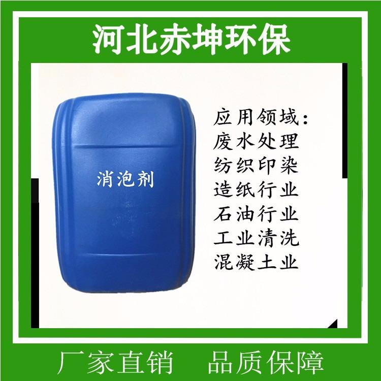 消泡剂 工业水性聚醚改性硅 耐温耐碱
