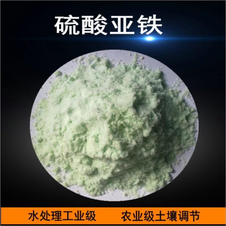 浩淼硫酸亚铁农业绿矾 肥料专用七水硫酸亚铁污水处理专用