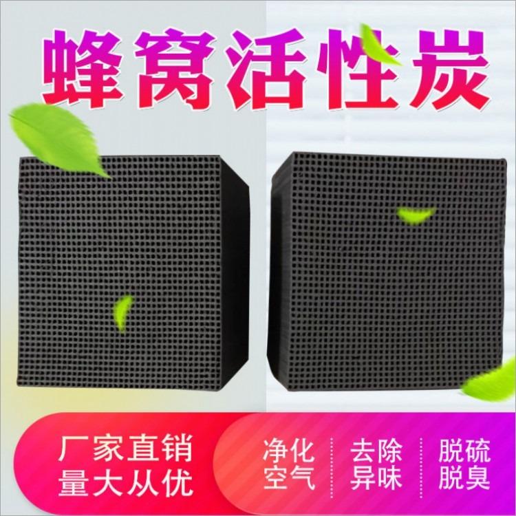 卫生间 鞋柜除臭 室内除甲醛 工厂废气净化处理用蜂窝活性炭
