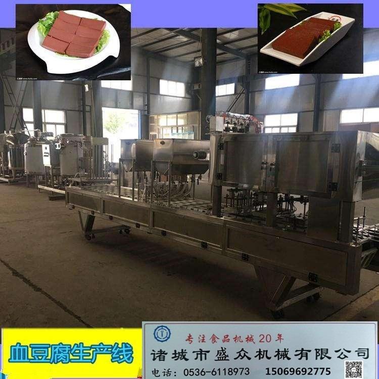 血豆腐全套加工设备 长期供应血豆腐生产设备 动物血加工成套设备