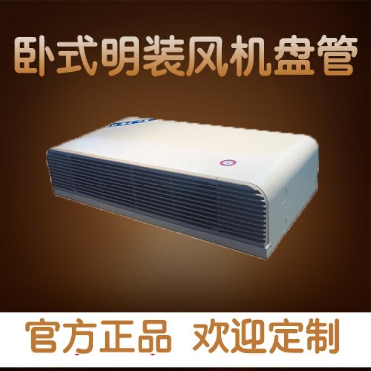 立式明装空调系统 风机盘管 空调系统