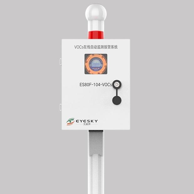 厂界vocs在线监测系统VOCs自动报警系统