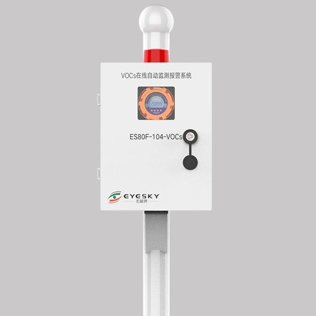 厂界vocs浓度监测系统固定污染源废气vocs监测系统 VOCs自动报警系统