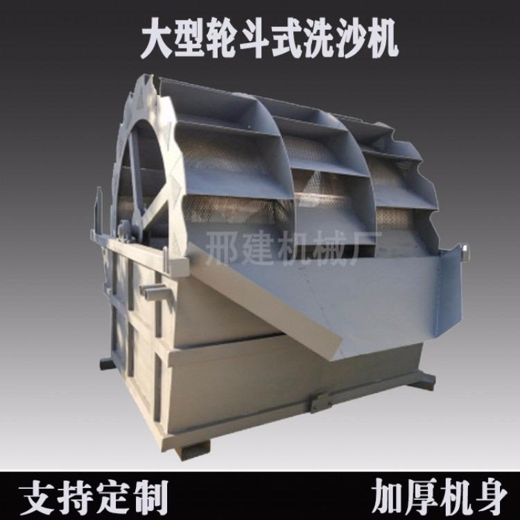 洗砂机哪家好  洗沙机多少钱邢建洗沙机生产厂家 螺旋轮斗式洗砂机