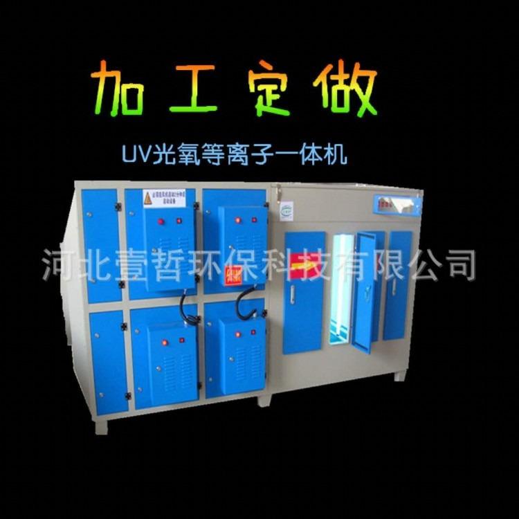 江苏塑料注塑废气处理除恶臭除油烟设备VOC废气处理设备