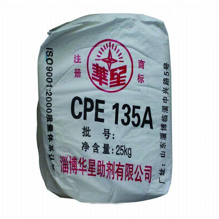 供应 华星氯化聚乙烯 CPE135a 橡塑助剂