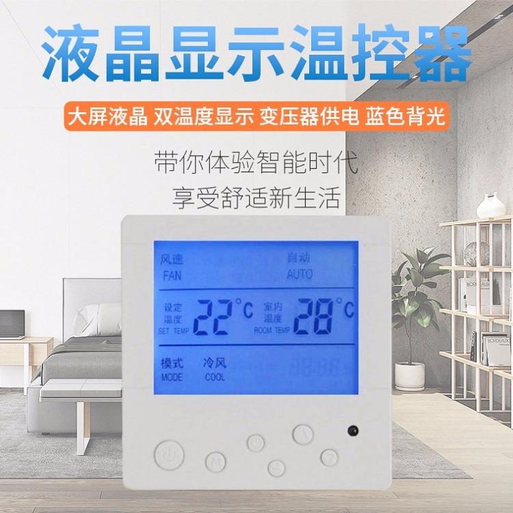 液晶温控器 大屏液晶温控器 智能液晶温控面板