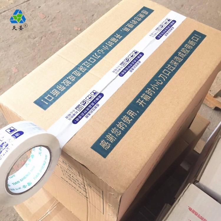 厂家批发 定做淘宝胶带 打包封箱胶带 封口印字胶带