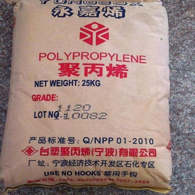 塑料价格PP/台湾永嘉/3204 高流动 嵌段共聚注塑 聚丙烯PP 化工原料