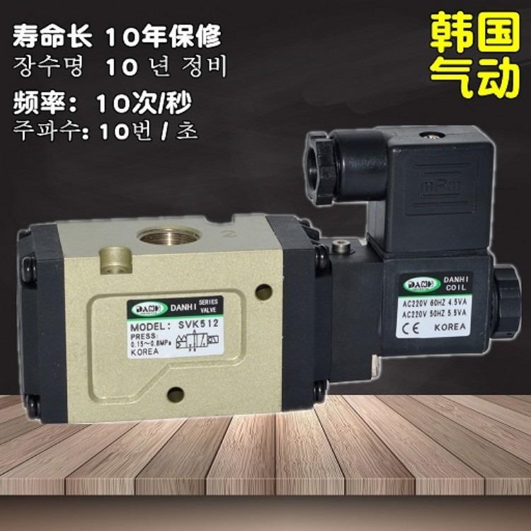 韩国DANHI丹海SVK512两位三通电磁阀换向阀SANWO三和2位3通气动阀