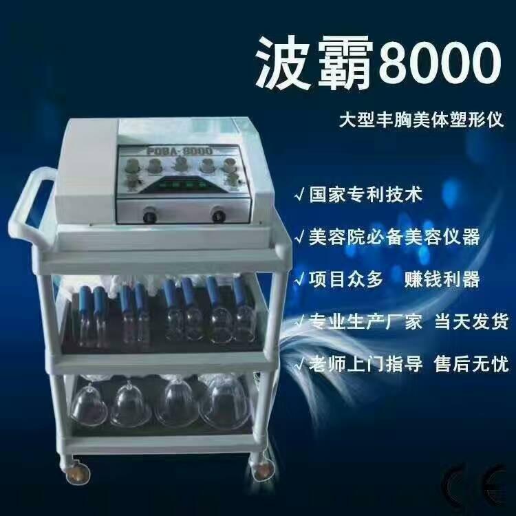 丰胸仪器-新型丰胸塑形仪器供应-波霸8000丰胸塑形仪-有效的丰胸仪器