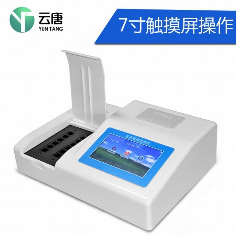 农药残留检测仪器设备