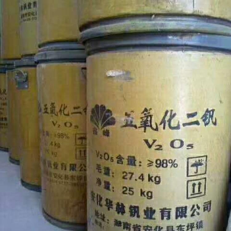 高价回收五氧化二帆厂家 现金回收五氧化二钒