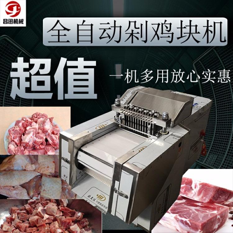 多功能商用全自动剁鸡块机 剁鸡块机神器 多功能剁鸡块机 剁猪蹄机厂家直销