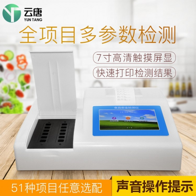 食品检测仪器设备_食品检测仪器_食品检测设备价格