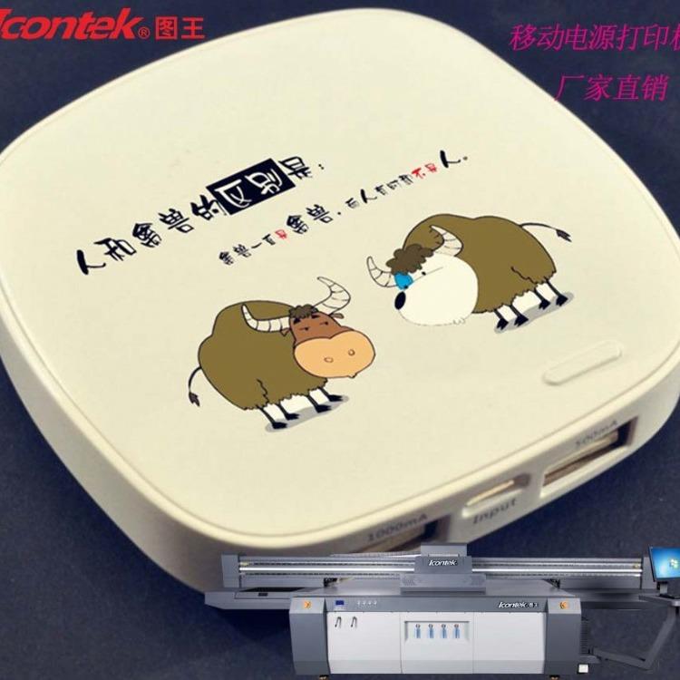 图王uv数码平板打印机3d浮雕手机壳移动电源外壳彩印加工打印机