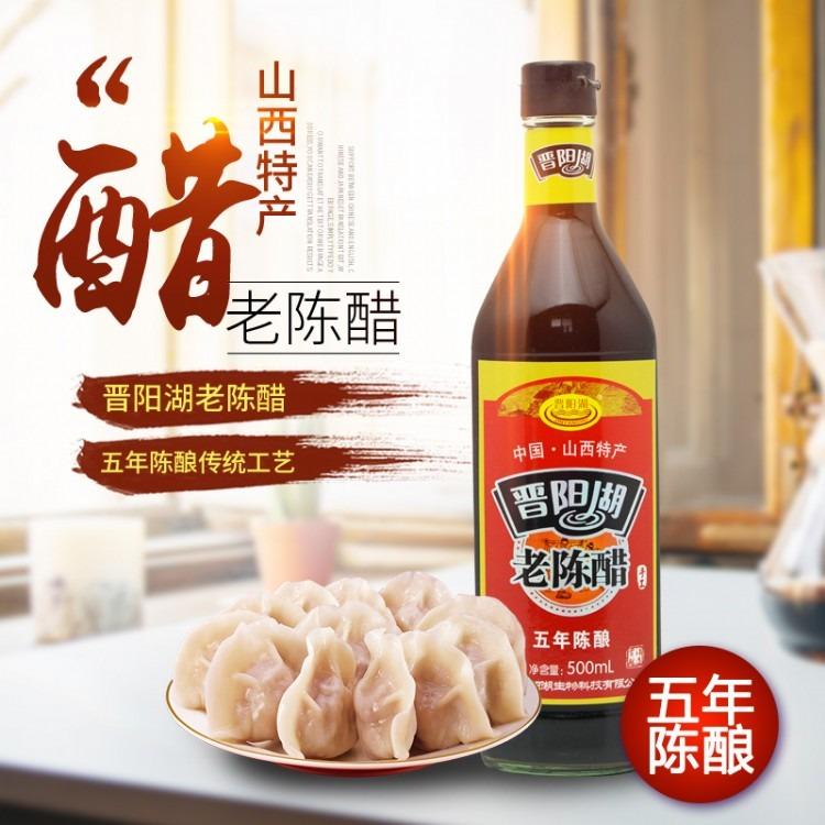 晋阳湖银标五年陈酿老陈醋纯粮醋无添加山西老陈醋厂家