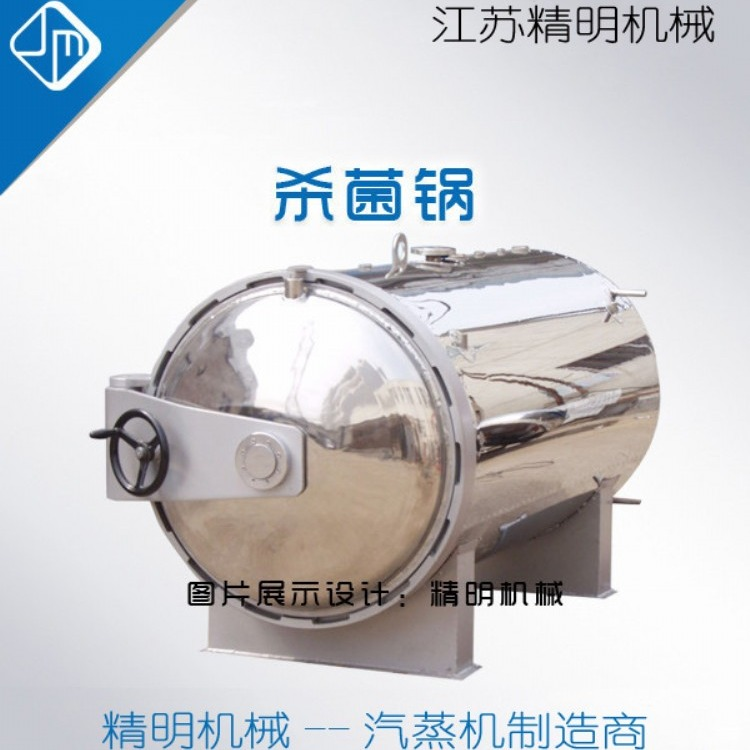 杀菌设备-高温杀菌锅-食品杀菌锅生产厂家-江苏精明机械