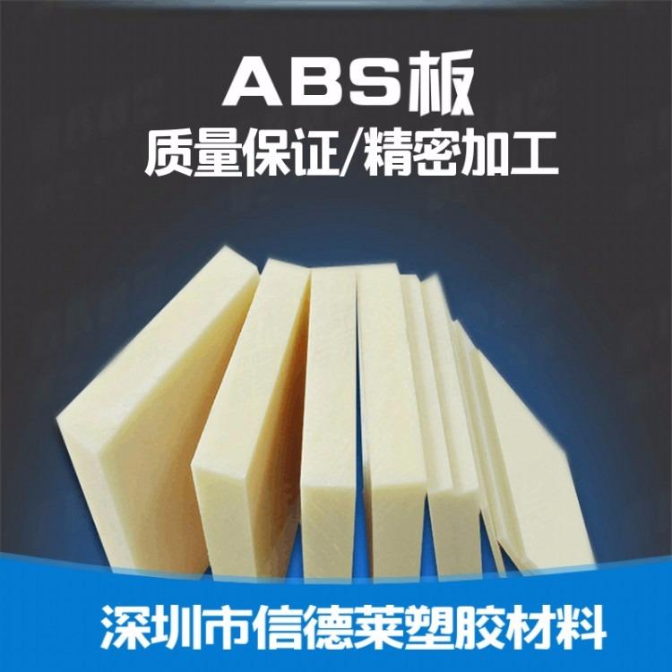 米黄色ABS板 ABS塑料板 白色ABS板 黑色ABS板棒 阻燃ABS板 透明ABS板 ABS薄板0.5-200mm零切