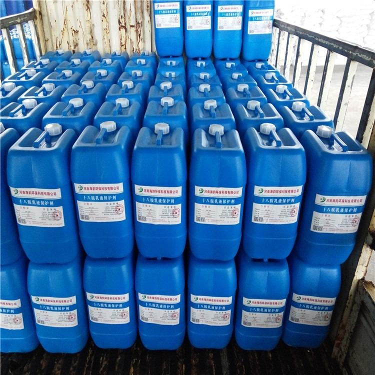 十八胺停炉保护剂 、十八胺保护剂、 十八胺、正十八胺保护剂、电厂锅炉保护剂