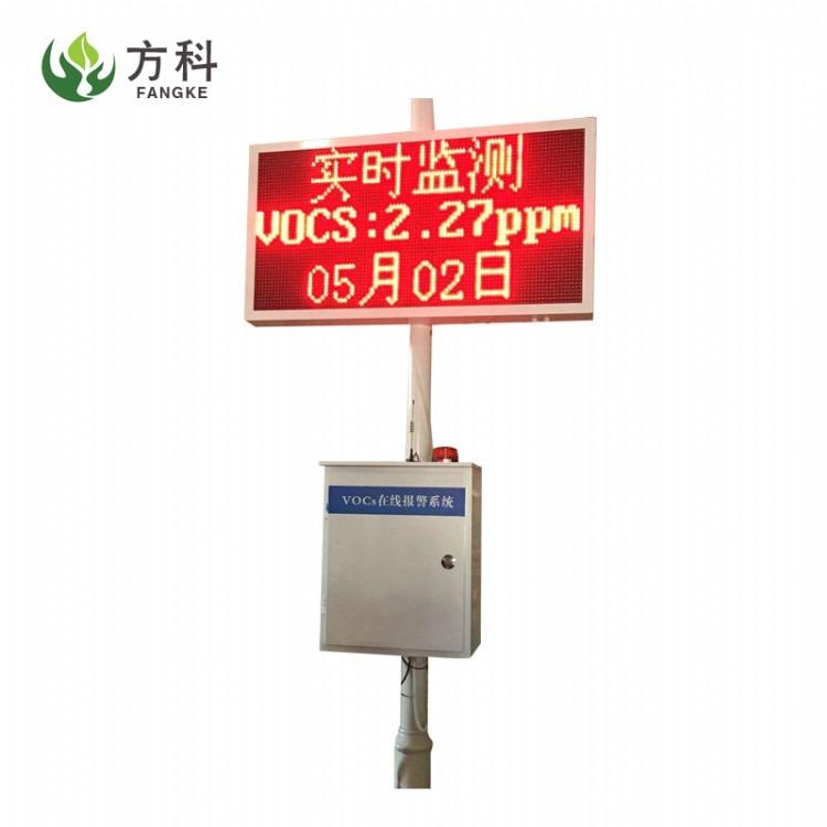 TVOC在线监测仪_方科TVOC在线监测仪_TVOC在线监测仪厂家