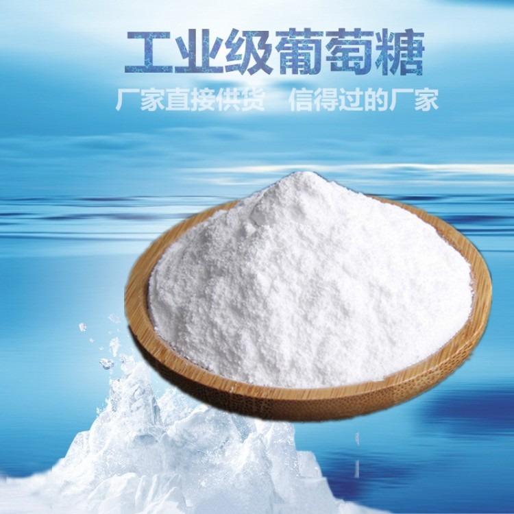 北京开碧源培菌葡萄糖   工业级葡萄糖厂家   食品级葡萄糖价格