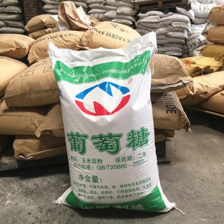 专业供应食品级葡糖糖   工业葡萄糖   污水培菌葡萄糖