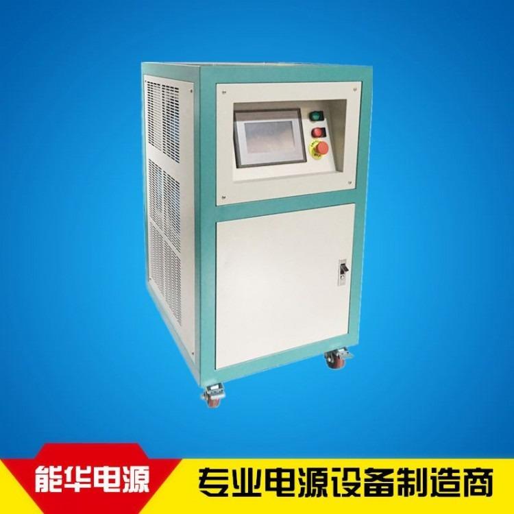 【能华】750V15A铝合金双极性阳极氧化电源