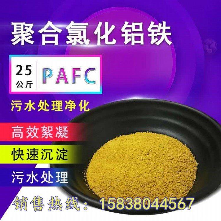 益通净水 聚合氯化铝铁 污水净化药剂沉淀剂污水澄清剂