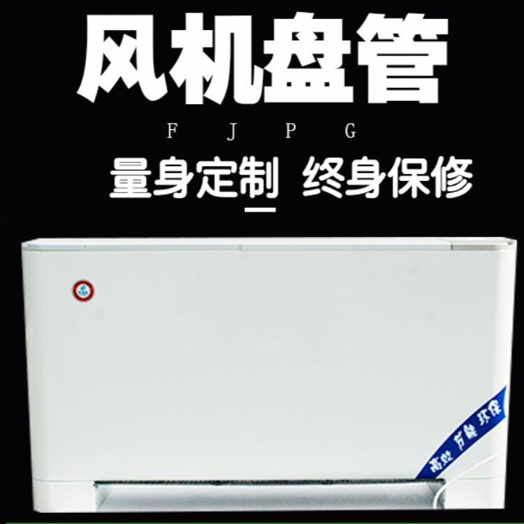 明装安装空调器 专业定制风机盘管 卧式空调器