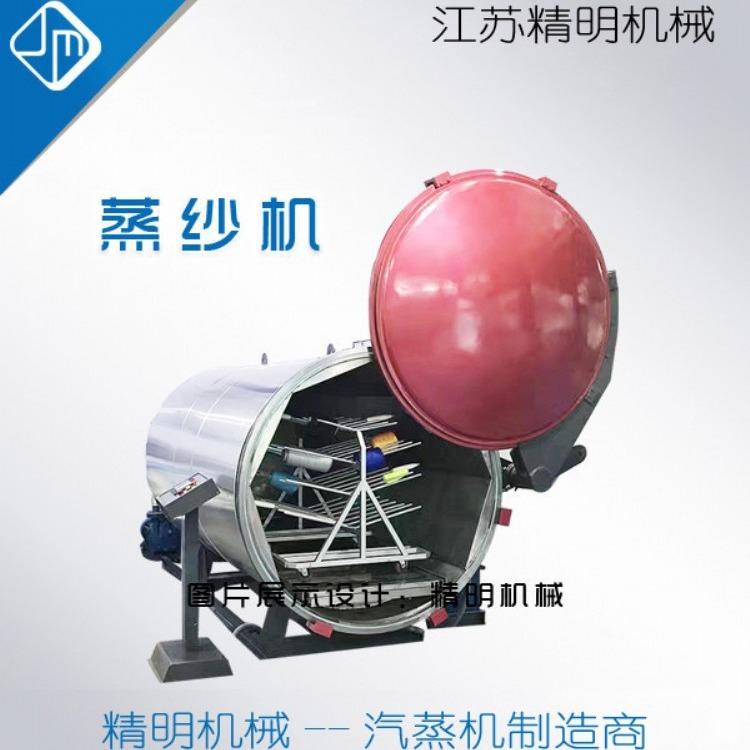 蒸纱机生产厂家--江苏精明机械