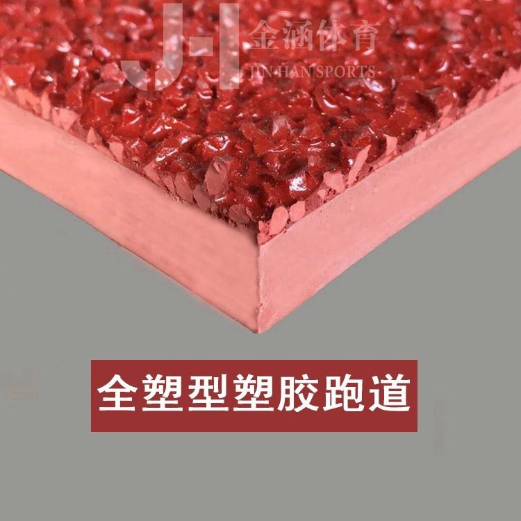 苏州塑胶跑道材料厂家金涵体育