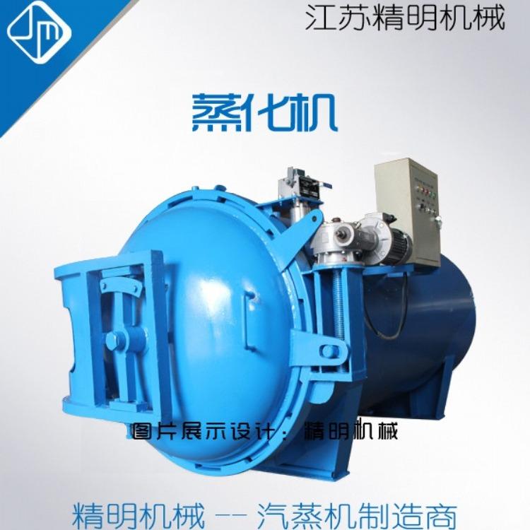 【精明】数码蒸化机-小样蒸化机-数码蒸化机价格-小样蒸化机价格