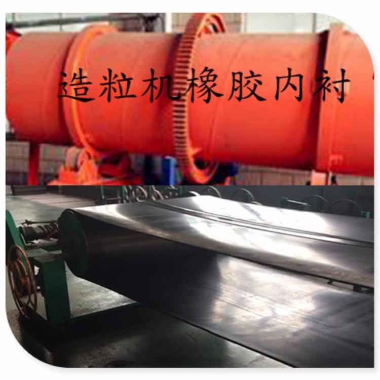耐高温造粒机橡胶带,耐曲挠耐腐蚀造粒机内衬,化工造粒机橡胶内衬