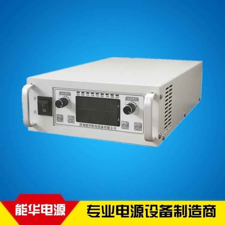 【能华】96V大功率充电器,大功率充电器