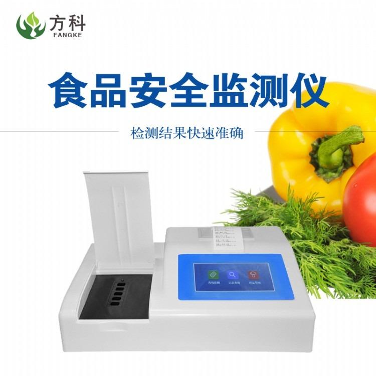多功能食品安全检测仪_方科多功能食品安全检测仪_多功能食品安全检测仪