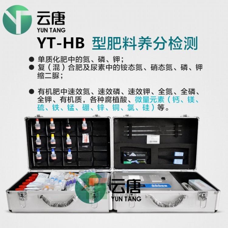 复合肥检测仪_复合肥检测仪器_复合肥检测仪价格