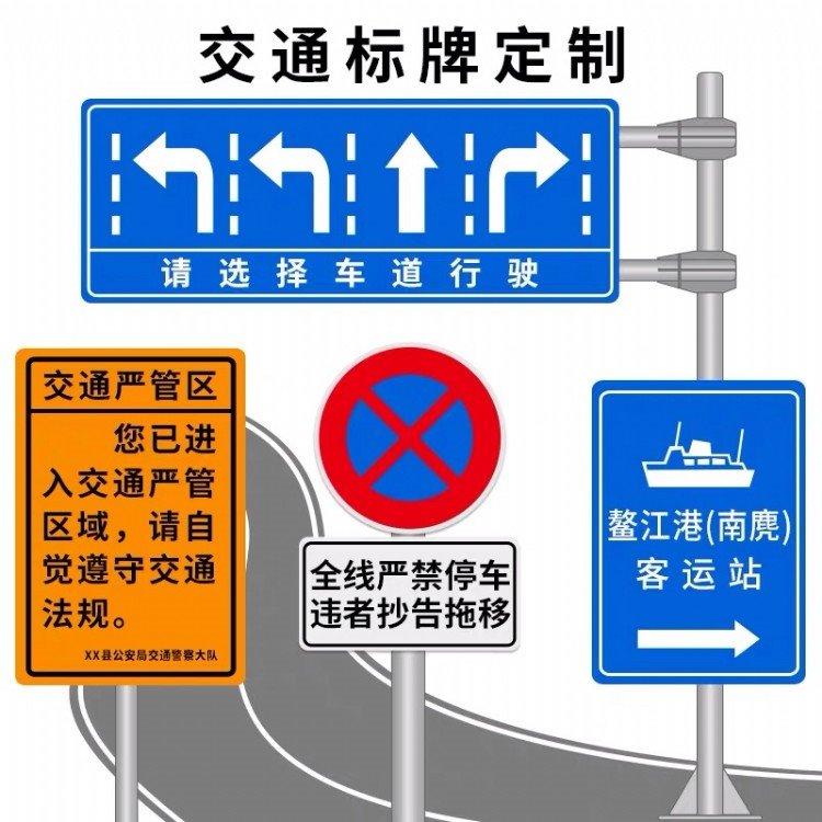 厂家直销交通标志牌 铝制交通标志牌 反光交通标志牌 公路交通标志牌 指示牌警示牌铝牌