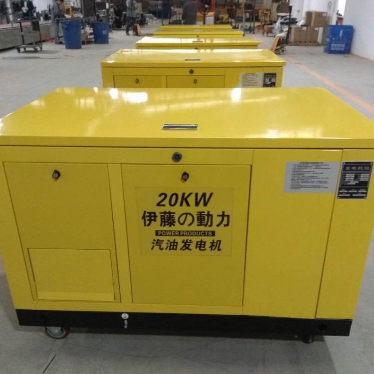 20KW永磁汽油发电机厂家