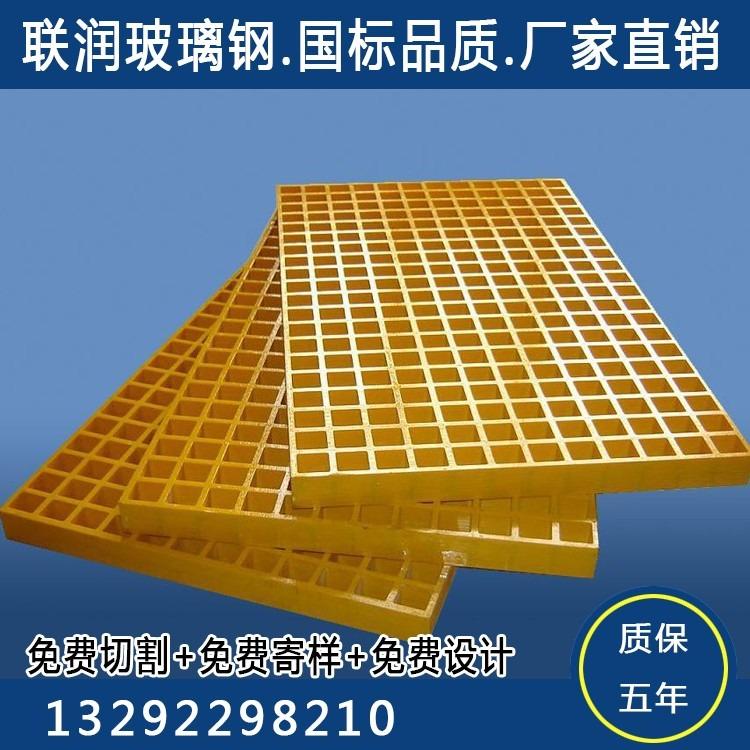 北京联润 玻璃钢拼接格栅 拼接拼接格栅 厂家直销 拼接格栅 批发价格30玻璃钢格栅