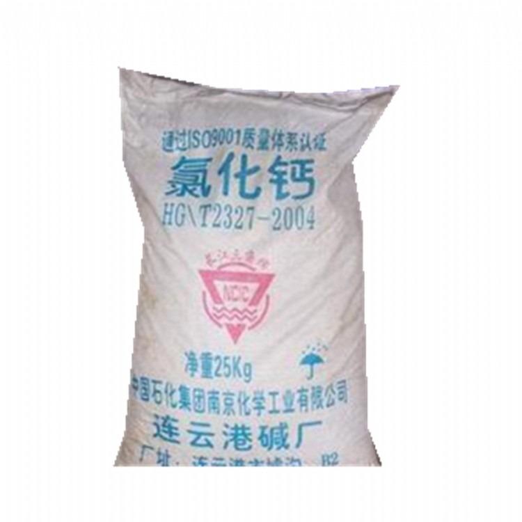 直销优质氯化钙可用作干燥剂、脱水剂、致冷剂、建筑防冻剂、路面集尘剂、消雾剂、航空和汽车内燃机的抗冻剂、混凝防冻剂、织物防