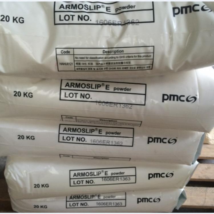 原装荷兰阿克苏芥酸酰胺E蜡美国PMC芥酸酰胺Armoslip E Powder