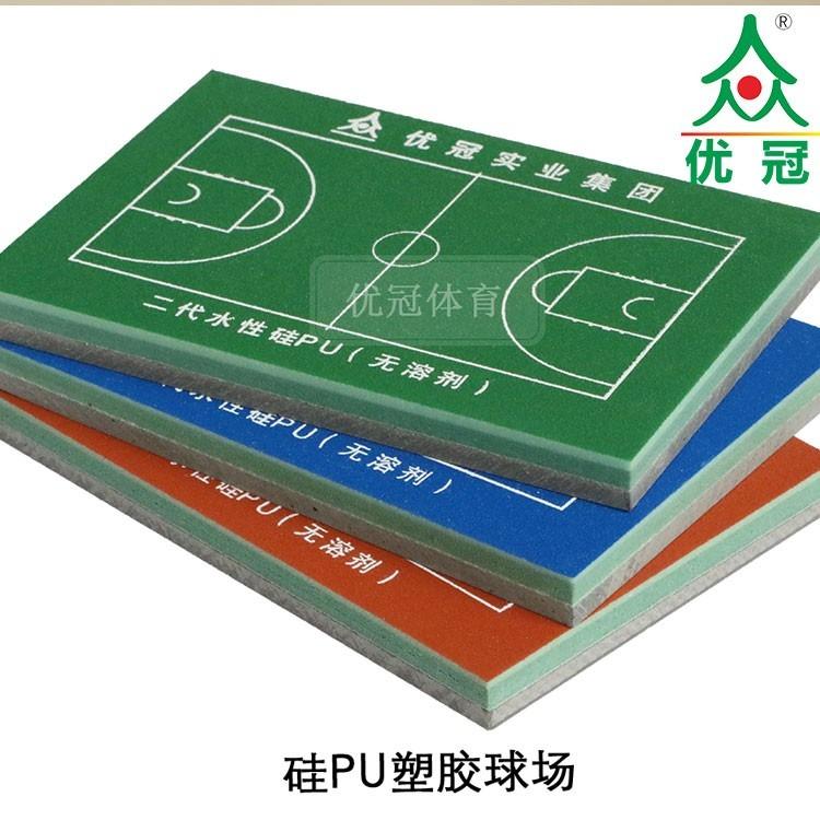 优冠 硅pu球场材料厂家施工价格
