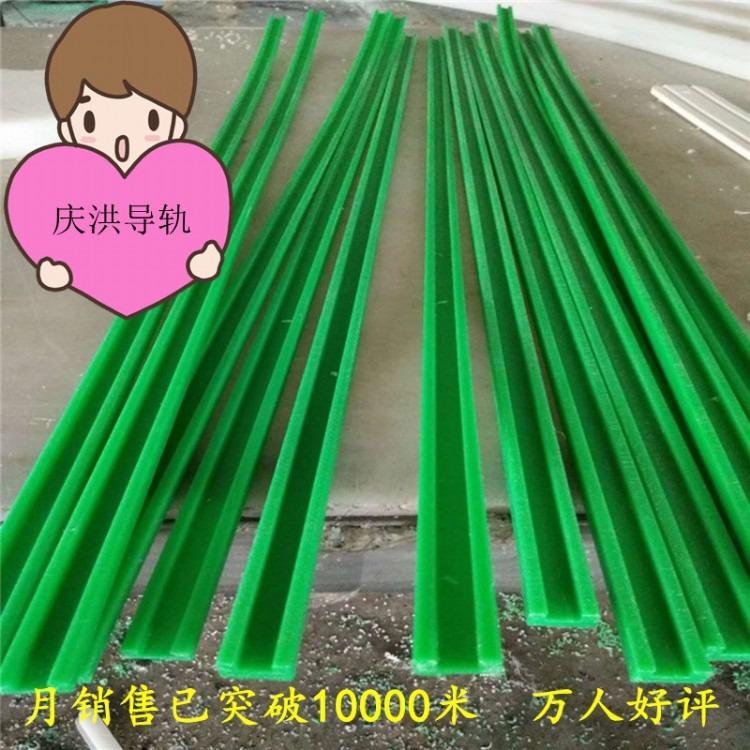 厂家生产CKG H型滑动导轨塑料直线轨道聚乙烯链条滑轨自润滑滑道