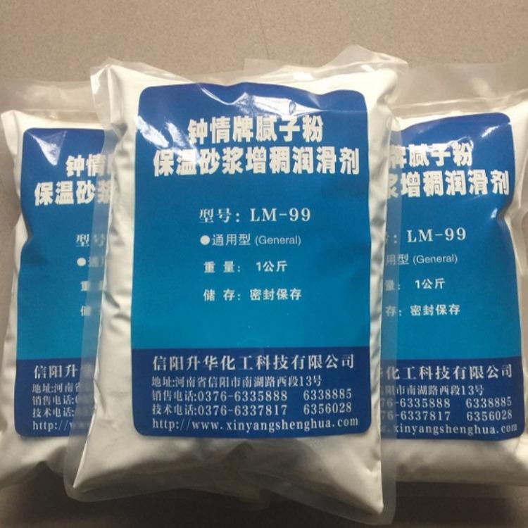LM-99速溶型增稠润滑剂 厂家直销